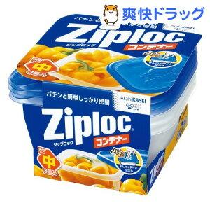 ジップロック コンテナー 角型(中) / Ziploc(ジップロック) / プラスチック保存容器★税込1980...