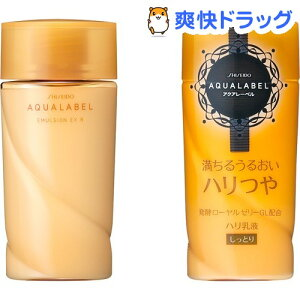 資生堂 アクアレーベル エマルジョンEX R(130mL)【アクアレーベル】