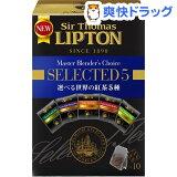 サー・トーマス・リプトン 選べる世界の紅茶5種 アソートティーバッグ(10包)