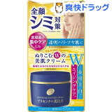 プラセホワイター 薬用美白エッセンスクリーム(55g)