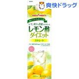 スラリとキレイ レモン酢ダイエット ストレート(1000mL)
