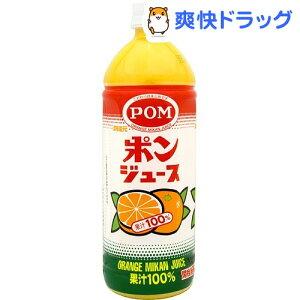 ポンジュース / POM(ポン) / オレンジジュース オレンジ ジュース★税抜1900円以上で送料無料★...