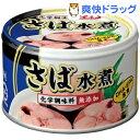 富永食品 さば水煮缶詰(150g)[缶詰]【RCP】
