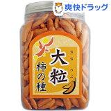 大橋珍味堂 ポット 大粒 柿の種(200g)