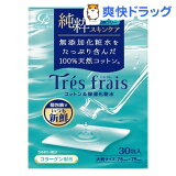 トレフレ コットン&保湿化粧水(30包)