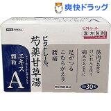 ビタトレール 芍薬甘草湯エキス顆粒A(30包)