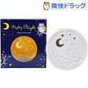 ナイティーナイト コンセントアロマライト(224g)【ナイティーナイト(Nighty-Night)】