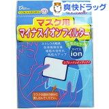 サンミリオン マスク用 マイナスイオンフィルター チャック袋入(5枚入)