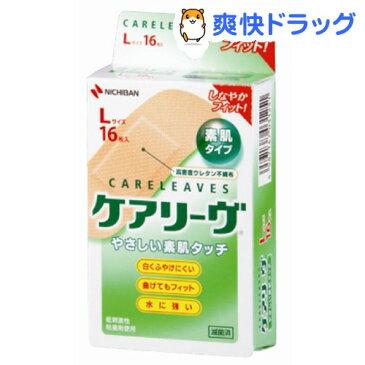 ケアリーヴ CL16L(16枚入)【ケアリーヴ】
