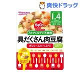 和光堂 ビッグサイズのグーグーキッチン 具だくさん肉豆腐[1歳4ヶ月頃〜](100g)