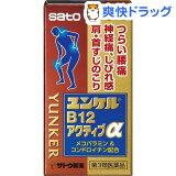 ユンケルB12アクティブα(セルフメディケーション税制対象)(60錠)