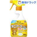 ダニアース スプレー ソープの香り(300ml)【ダニアース