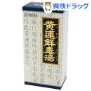 【第2類医薬品】「クラシエ」漢方 黄連解毒湯エキス顆粒(45