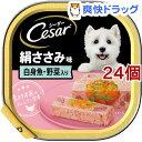 シーザー 絹ささみ 白身魚・野菜入り(100g*24コセット)【d_cesar】【シーザー(ドッグフード)(Cesar)】[ドッグフード]