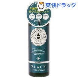 ボトコラックスブラック オーシャン マルチUVジェル ベルガモットグリーンの香り(70g)【ボトコラックス(BOTOCOLLAX)】[日焼け止め]