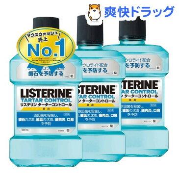 薬用リステリン ターターコントロール(1L*3コセット)【LISTERINE(リステリン)】【送料無料】