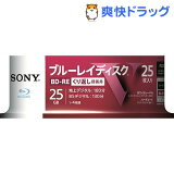 ソニー ブルーレイRE2倍速1層 Vシリーズ 25BNE1VLPP2(25枚入)