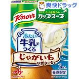 クノール カップスープ 冷たい牛乳でつくるじゃがいものポタージュ(3袋入)