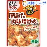 献立らくらく 厚揚げの肉味噌炒めの素(2〜3人前)