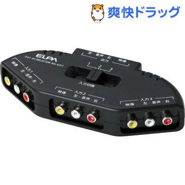 エルパ AVセレクター 3イン1 ASL-E311(1コ入)【エルパ(ELPA)】