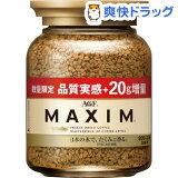 マキシム インスタントコーヒー 20g増量(100g)