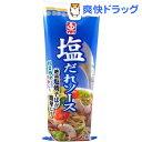 塩だれソース★税込1980円以上で送料無料★塩だれソース(290g)
