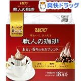 職人の珈琲 ドリップコーヒー あまい香りのモカブレンド(18杯分)