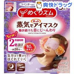 めぐりズム 蒸気でホットアイマスク ラベンダーセージの香り / めぐりズム / めぐりずむ めぐ...