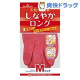 しなやかロング ピンク Mサイズ(1双)