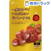なとり 一度は食べていただきたい おいしいサラミ(23g*2袋入)【一度は食べていただきたい】[サラミ お菓子 おやつ]