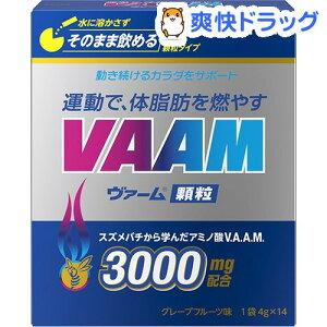 【今だけ2袋増量中】ヴァーム 顆粒(4g*14袋入)【ヴァーム(VAAM)】