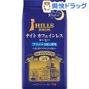 ナイトカフェインレスコーヒー ブラジル100%(170g)【...