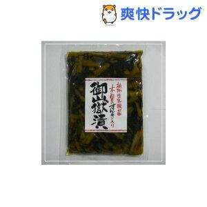 御嶽漬(おんたけづけ)(240g)