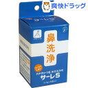 サーレS(ハナクリーンS専用洗浄剤)(1.5g*50包入)【サーレ(ハナクリーン)】[サーレs 花粉対策]