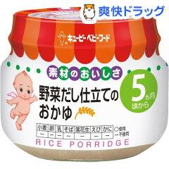 キユーピーベビーフード 野菜だし仕立てのおかゆ 5ヵ月頃から(70g)【キューピーベビーフード】