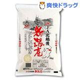 平成28年度産 おくさま印 新潟県産こしいぶき(5kg)
