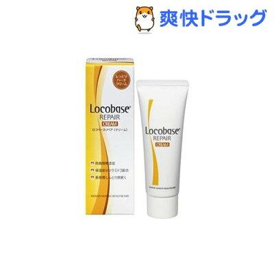 ロコベース リペアクリーム(30g)[ワセリン チューブ ハンドクリーム 乾燥対策]