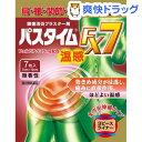 【第2類医薬品】パスタイムFX7 温感(セルフメディケーション税制対象)(7枚入
