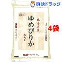 令和2年産 無洗米 北海道産 ゆめぴりか(5kg*4袋セット(20kg))