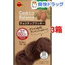 ブルボン カーボバランス チョコチップクッキー(12枚入*3箱セット)【ブルボン】
