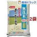 令和元年産 無洗米あきたこまちA(国産)(5kg*2コセット...