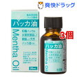 大洋製薬 ハッカ油(20mL*3コセット)