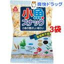 サンコー 小魚スナック(55g*3コセット)