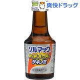 ソルマック5 サキノミ(50mL)