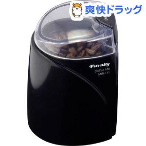ピュアニティ 家庭用コーヒーミル MIR-111(1台)【ピュアニティ】[コーヒーミル]【送料…