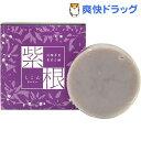 紫根石鹸(100g)