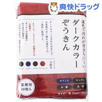 ダークカラーぞうきん業務用アソートZT006