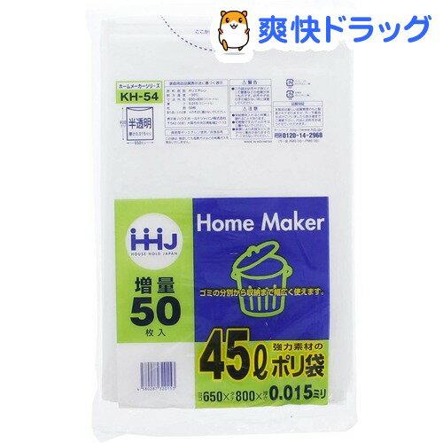 ホームメーカー 家庭用ポリ袋 45リットル 増量タイプ 半透明 KH-54(50枚入)