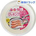 クッキングシート オーブン・フライパン用 26cm~(20枚入)[キッチン用品]
