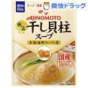 味の素KK 干し貝柱スープ 袋★税込1980円以上で送料無料★味の素KK 干し貝柱スープ 袋(50g)